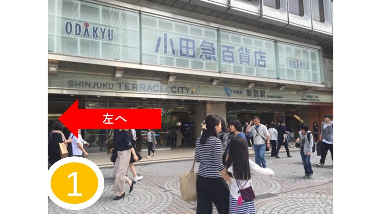 JR新宿駅西口1